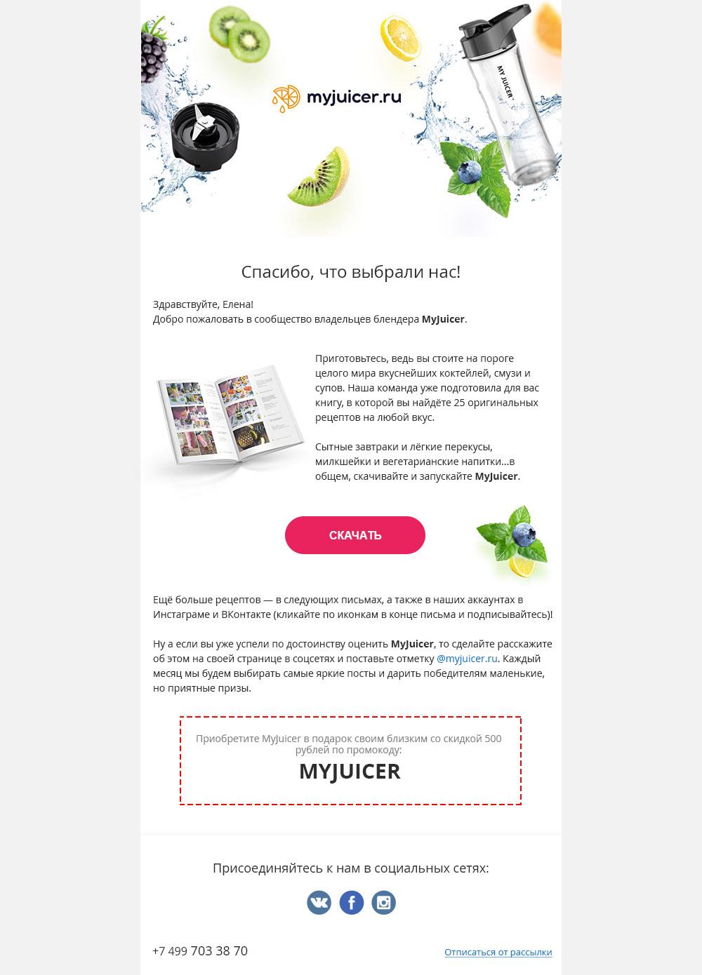 Примеры дизайна e-mail рассылки _2