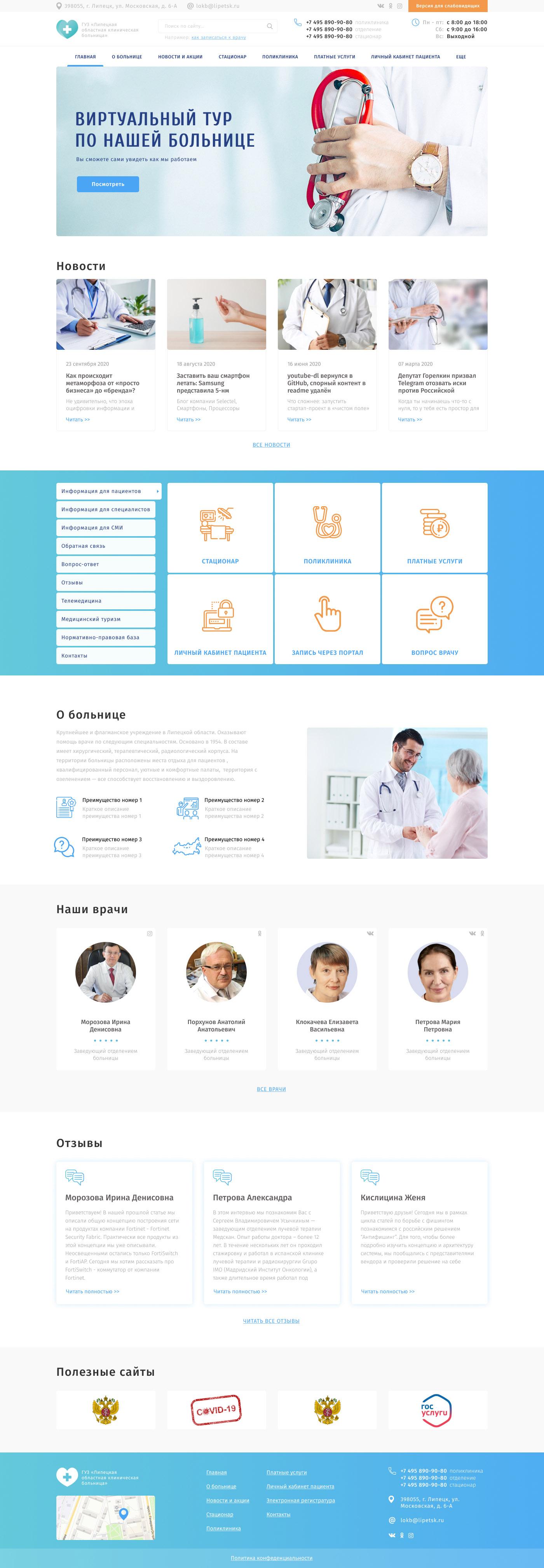 Дизайн для сайта больницы. Главная страница + 2 внутренних. фото f_4645fb380169fd90.jpg