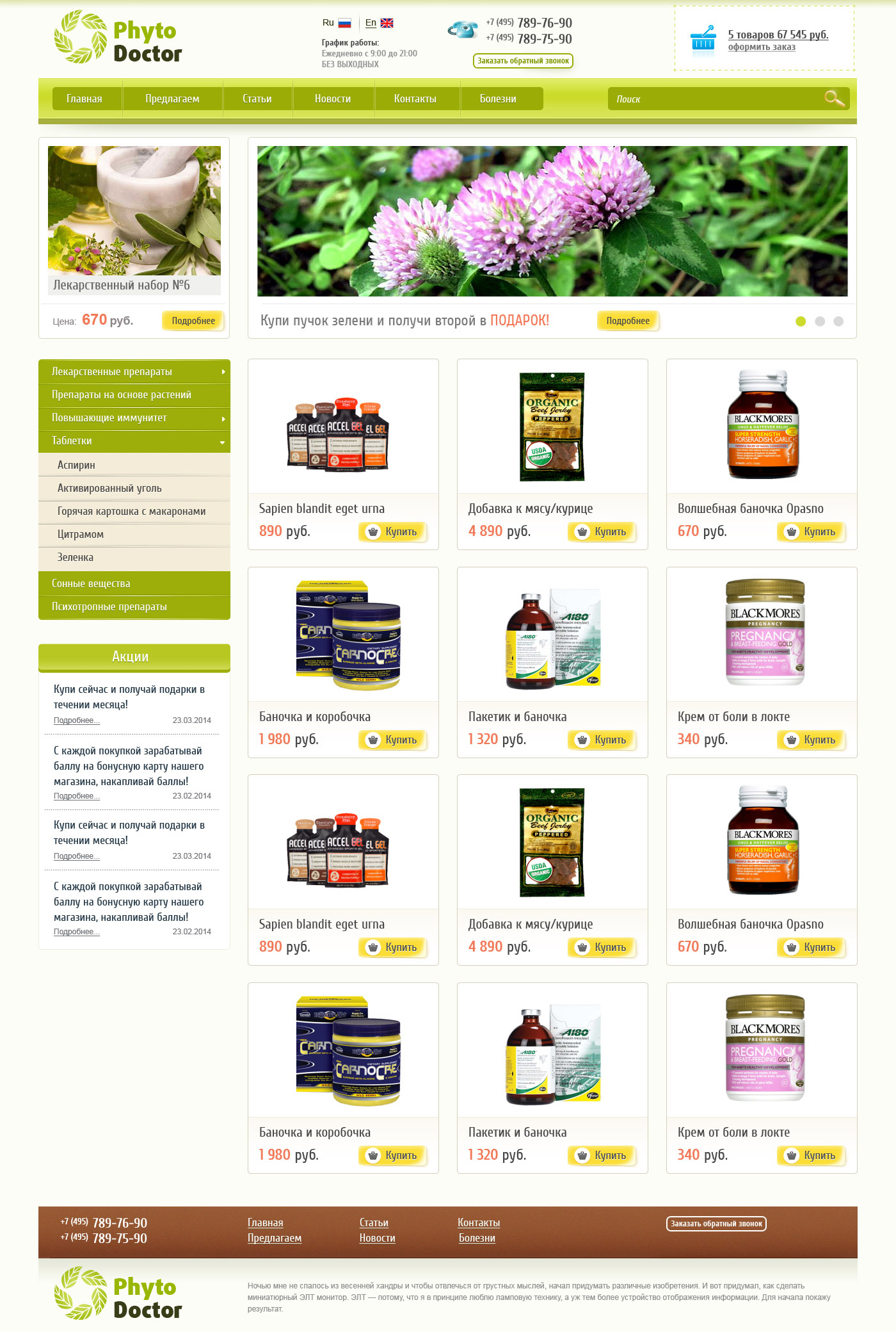 Дизайн интернет магазина Phyto Doctor