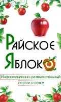 Баннер Райское Яблоко