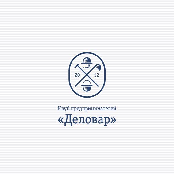 """Логотип и фирм. стиль для Клуба предпринимателей """"Деловар"""" фото f_504a4ed4b012d.png"""