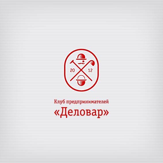 """Логотип и фирм. стиль для Клуба предпринимателей """"Деловар"""" фото f_504a51c9a2bfb.png"""