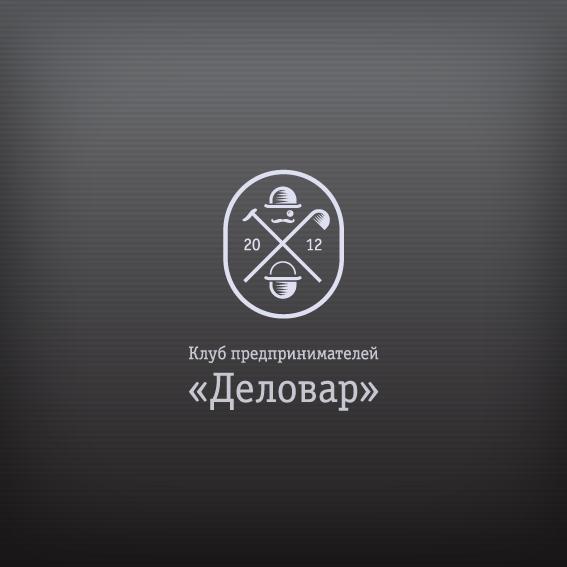 """Логотип и фирм. стиль для Клуба предпринимателей """"Деловар"""" фото f_504a521e2180d.png"""