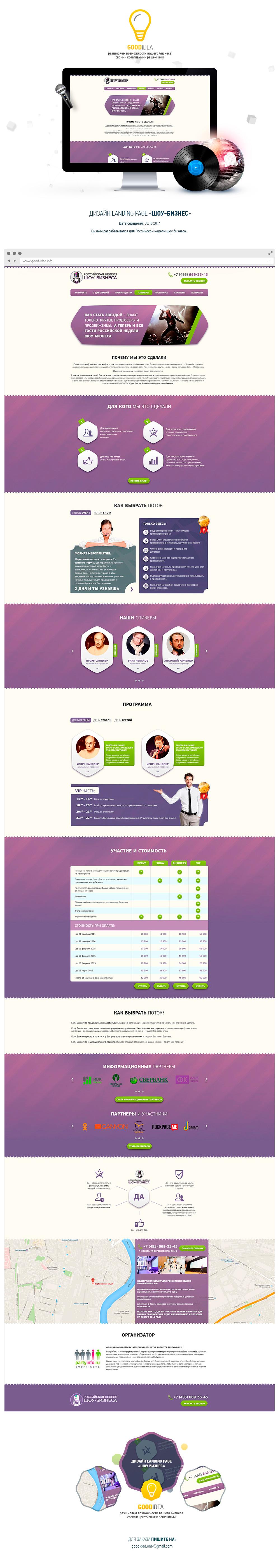 """Дизайн Landing Page """"Шоу бизнес"""" 2015 год"""