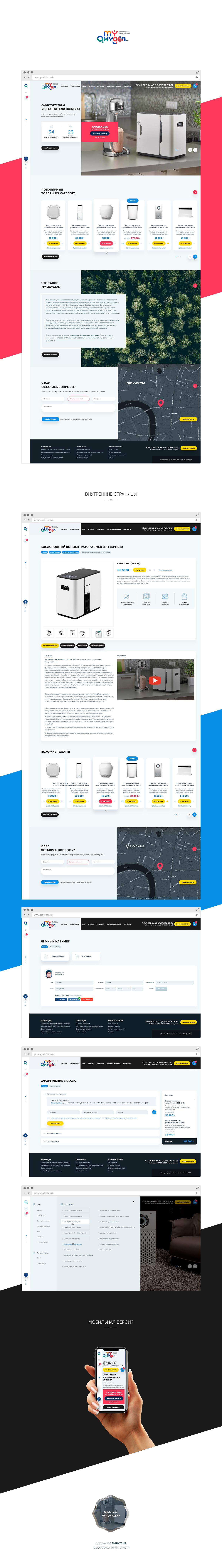 Дизайн интернет-магазина – Кислородное оборудование «My Oxygen»