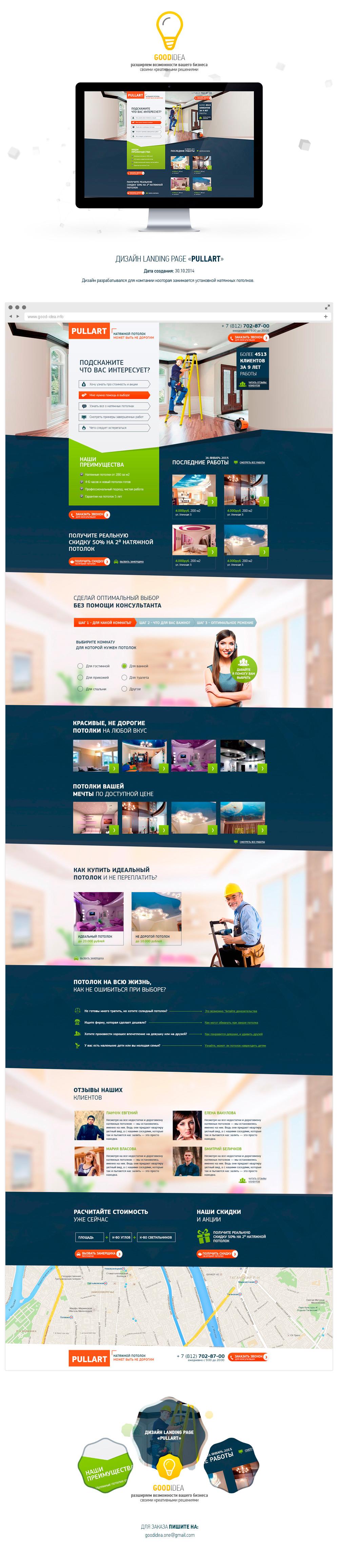 """Дизайн Landing Page """"Pullart"""" 2015 год"""