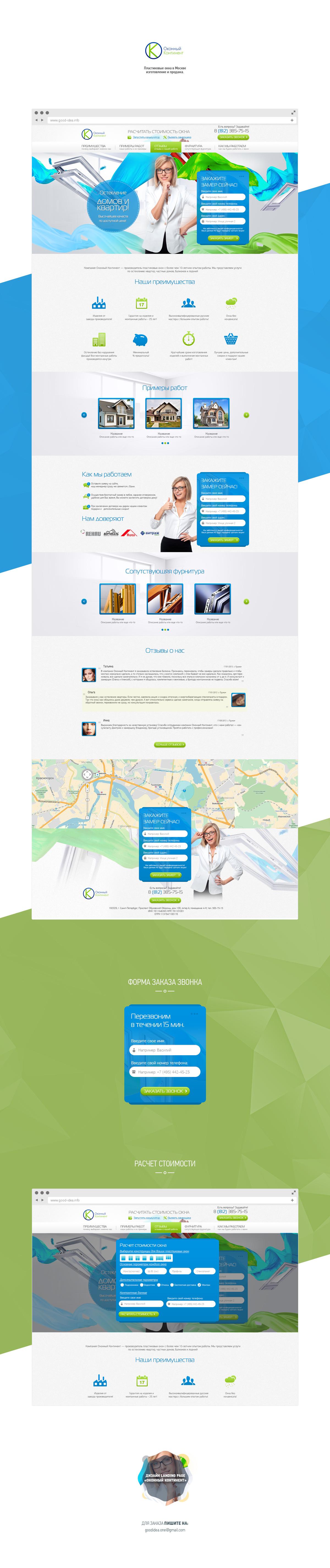 """Дизайн Landing Page """"Оконный Континент"""" 2015 год"""