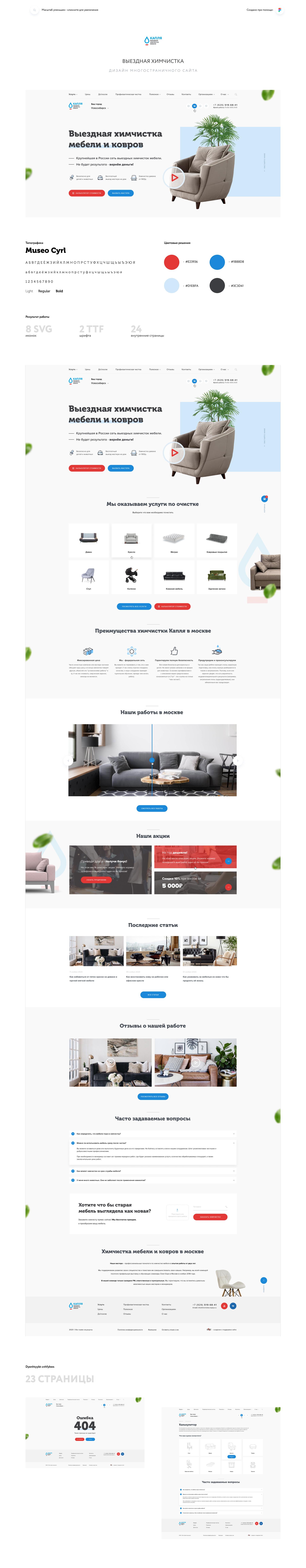 Дизайн многостраничного сайта – Выездная химчистка «Капля»