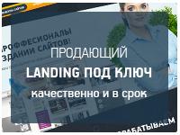 Продающий landing page под ключ