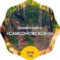 """Дизайн сайта """"Самсоновское-2"""" 2015 год"""
