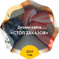 """Дизайн интернет-магазина """"Стол заказов"""" 2017 год"""