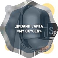 """Дизайн интернет-магазина """"My Oxygen"""""""