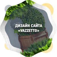 "Дизайн интернет-магазина ""Vazzetto"""