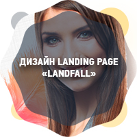 "Дизайн Landing Page ""LandFall"""