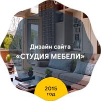 "Дизайн сайта ""Студия мебели"" 2015 год"