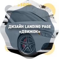 "Дизайн Landing Page ""Движок"""