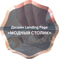 "Дизайн Landing Page ""Модный столик"""