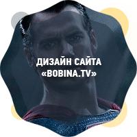 """Дизайн сайта """"Bobina.tv"""""""
