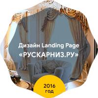"Дизайн Landing Page ""РусКарниз.ру"" 2016 год"