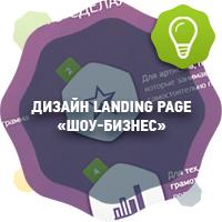 """Дизайн Landing Page """"Шоу бизнес"""""""