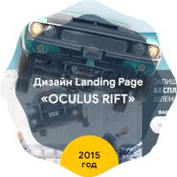 "Дизайн Landing Page ""Oculus Rift"""