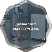 """Дизайн сайта """"My Oxygen"""""""