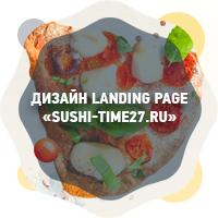 """Дизайн Landing Page """"Sushi-time27.ru"""""""