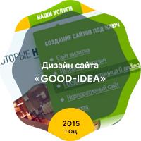"Сайт под ключ ""Good-Idea.info"" 2015 год"