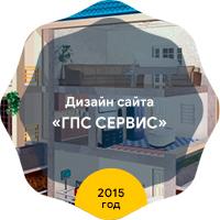 """Дизайн сайта """"ГПС Сервис"""""""