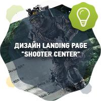 "Дизайн Landing Page ""Shooter Center"""