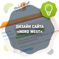 "Дизайн интернет-магазина ""Nord West"""