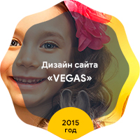 "Дизайн сайта ""Vegas"" 2015 год"