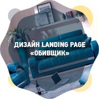 """Дизайн Landing Page """"Обивщик"""""""