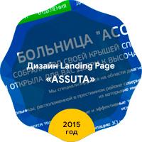 """Landing Page под ключ """"Assuta"""" 2015 год"""