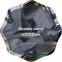 """Дизайн сайта """"ITOSU"""""""