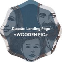 "Дизайн Landing Page ""WoodenPic"""