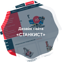 "Дизайн интернет-магазина ""Станкист"""