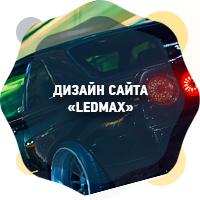 """Дизайн интернет-магазина """"LEDMAX"""""""