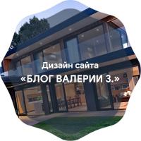 """Дизайн блога """"Постройка дома, дачи, бани"""""""