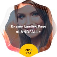 """Дизайн Landing Page """"LandFall"""" 2015 год"""
