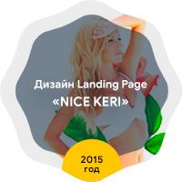 "Дизайн Landing Page ""Nice Keri"" 2015 год"