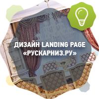 "Дизайн Landing Page ""РусКарниз.ру"""