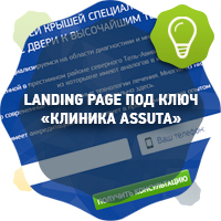 "Landing Page под ключ ""Assuta"""