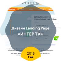 """Дизайн Landig Page """"Интер ТV"""" 2015 год"""