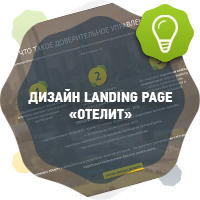 """Дизайн Landing Page """"ОТЕЛИТ"""""""