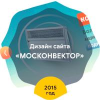 """Дизайн интернет-магазина """"Москонвектор"""" 2015 год"""