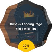 """Дизайн Landing Page """"Вымпел"""" 2015 год"""