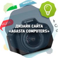 "Дизайн интернет-магазина ""Agasta Computers"""
