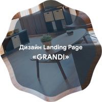 "Дизайн Landing Page ""GRANDI"""