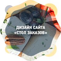 """Дизайн интернет-магазина """"Стол заказов"""""""